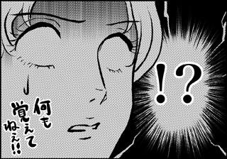 ojinen_comic_009_4s.jpg