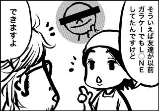 ojinen_comic_010_1s.jpg