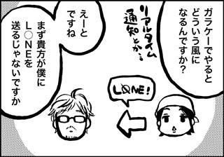 ojinen_comic_010_2s.jpg