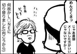 ojinen_comic_010_4s.jpg