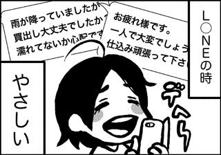 ojinen_comic_011_1s.jpg