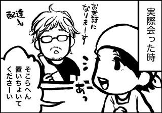 ojinen_comic_011_2s.jpg