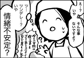 ojinen_comic_011_4s.jpg