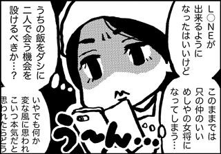 ojinen_comic_012_1s.jpg