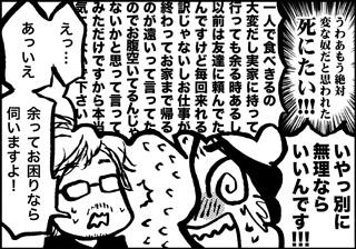 ojinen_comic_012_4s.jpg