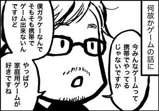 ojinen_comic_013_2s.jpg
