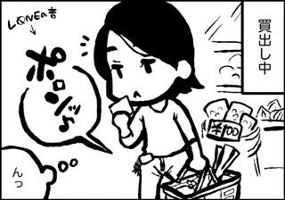 ojinen_comic_015_1s.jpg