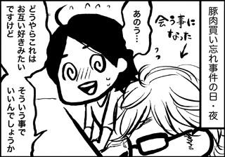 ojinen_comic_016_1s.jpg