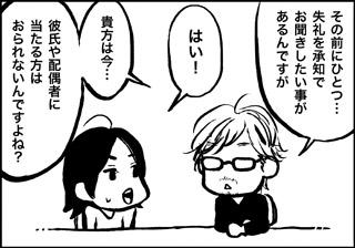 ojinen_comic_016_2s.jpg