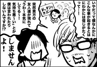 ojinen_comic_016_4s.jpg