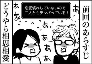ojinen_comic_017_1s.jpg