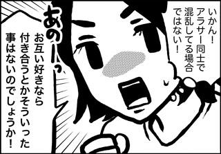 ojinen_comic_017_2s.jpg