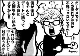 ojinen_comic_017_4s.jpg
