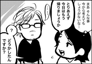 ojinen_comic_018_2s.jpg