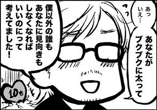 ojinen_comic_018_3s.jpg