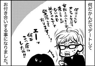 ojinen_comic_020_1s.jpg