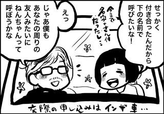 ojinen_comic_020_2s.jpg
