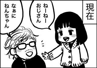ojinen_comic_020_4s.jpg