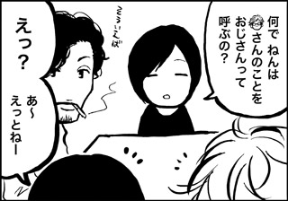 ojinen_comic_021_2s.jpg