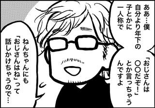 ojinen_comic_021_3s.jpg