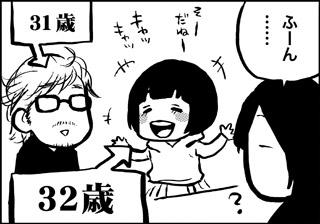 ojinen_comic_021_4s.jpg
