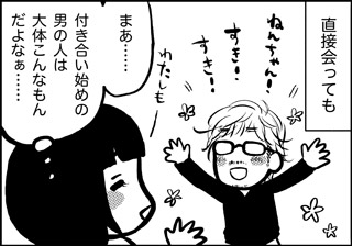 ojinen_comic_022_2s.jpg