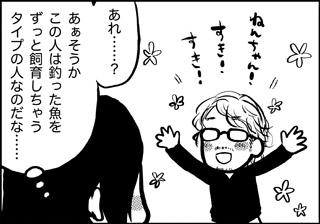 ojinen_comic_022_4s.jpg