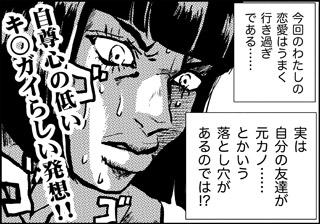 ojinen_comic_023_2s.jpg