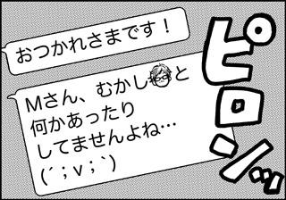 ojinen_comic_023_3s.jpg