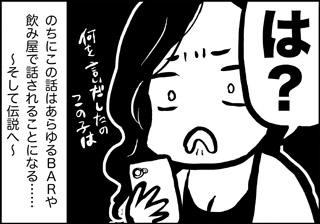 ojinen_comic_023_4s.jpg