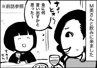 ojinen_comic_024_1s.jpg