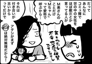 ojinen_comic_024_2s.jpg