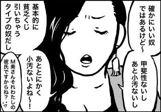 ojinen_comic_024_3s.jpg