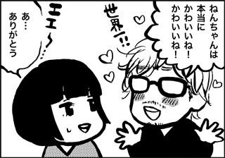 ojinen_comic_025_1s.jpg