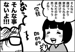 ojinen_comic_025_2s.jpg
