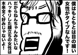 ojinen_comic_025_3s.jpg