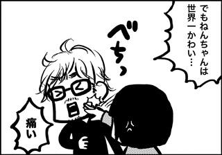 ojinen_comic_025_4s.jpg