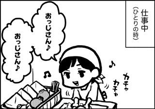 ojinen_comic_027_2s.jpg