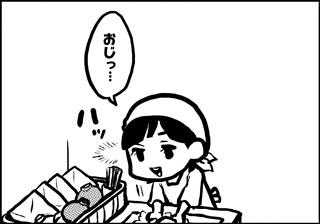 ojinen_comic_027_3s.jpg