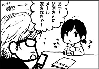 ojinen_comic_028_2s.jpg
