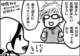 ojinen_comic_028_3s.jpg