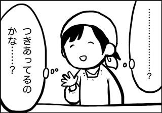 ojinen_comic_028_4s.jpg