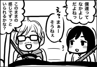 ojinen_comic_029_1s.jpg