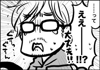 ojinen_comic_029_3s.jpg