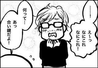 ojinen_comic_030_2s.jpg