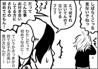 ojinen_comic_030_4s.jpg