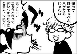 ojinen_comic_031_1s.jpg