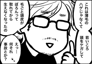 ojinen_comic_031_2s.jpg