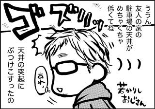 ojinen_comic_031_3s.jpg