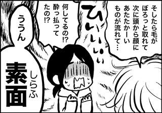 ojinen_comic_031_4s.jpg